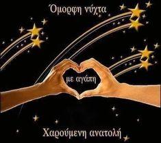 Ματάκια μου... Γιαννης..... Good Morning Good Night, Sweet Dreams, Room Decor, Waves, Funny, Greek, Quotes, Room Decorations, Ocean Waves