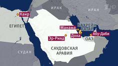 Отаком решении наданный момент заявили шесть стран: Саудовская Аравия, Объединенные Арабские Эмираты, Египет, Бахрейн, Йемен иЛивия.
