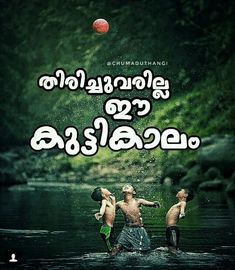 90s kidz Last Day Quotes, Me Quotes, Qoutes, Malayalam Quotes, Ever And Ever, Funny Bunnies, Love Your Life, Paper Lanterns, Deep Thoughts