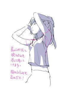「腕の付け根を考える。」 [3]