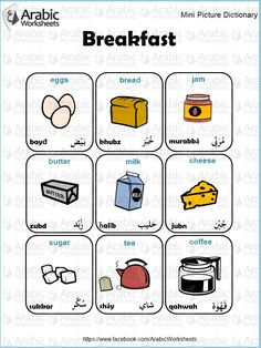 Arabic/English Picture Dictionary- Breakfast Arabic Alphabet Letters, Learn Arabic Alphabet, Alphabet For Kids, Arabic Phrases, Arabic Words, Alphabet Arabe, Spoken Arabic, Learn Arabic Online, Arabic Lessons