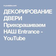 ДЕКОРИРОВАНИЕ ДВЕРИ Прихорашиваем НАШ Entrance - YouTube