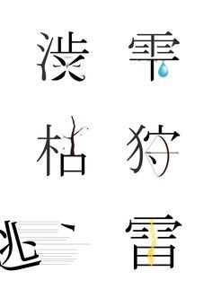 イメージ0 - 文字の画像 - デザイン制作物 - Yahoo!ブログ