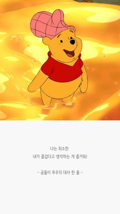 세상을 즐겁게 피키캐스트 Korean Language Learning, Korean Quotes, Korean Words, Paddington Bear, Learn Korean, Drawing Practice, Film Books, Disney Quotes, Famous Quotes