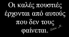 ...aoutch!!!... Bad Quotes, Greek Quotes, Movie Quotes, Funny Quotes, Life Quotes, John Keats, Rainer Maria Rilke, Emily Dickinson, Typewriter Series