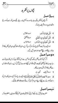 Duaa Islam, Islam Hadith, Allah Islam, Islam Quran, Islamic Phrases, Islamic Messages, Islamic Teachings, Islamic Dua, Quran Quotes Inspirational