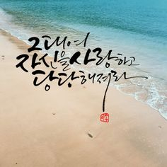 Korean Quotes, Caligraphy, Wise Quotes, Poems, Clip Art, Writing, Inspiration, Design, Biblical Inspiration