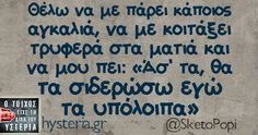Funny Tips, Stupid Funny Memes, Funny Greek Quotes, True Words, Funny Moments, Funny Photos, Laugh Out Loud, Sarcasm, Best Quotes