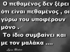 Funny Greek Quotes, Funny Quotes, Bad Humor, Smart Quotes, I Laughed, Haha, Funny Pictures, Hilarious, Jokes