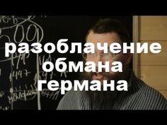 Герман Стерлигов.О впадении РПЦ в ересь.В чем обман Германа Стерлигова.