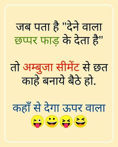 Can'T stop laughing · teen posts · hindi funny jokes, funny quotes in hindi, funny memes, me quotes, crazy Funny Quotes In Hindi, Funny Girl Quotes, Jokes In Hindi, Funny Quotes For Teens, Funny Quotes About Life, Best Quotes, Fun Quotes, Some Funny Jokes, Crazy Funny Memes