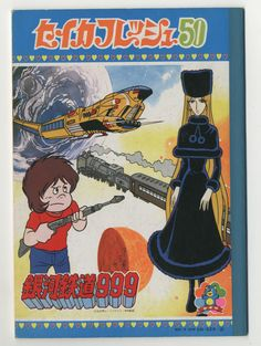 Galaxy Express 999 notebook