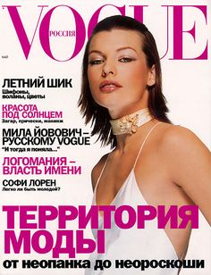 Cover with Milla Jovovich May 2000 of RU based magazine Vogue Russia from Condé Nast Publications including details. Vogue Magazine Covers, Vogue Covers, Milla Jovovich, Dior, Terry Richardson, Fashion Cover, Mario Testino, Vogue Australia, Cover Model
