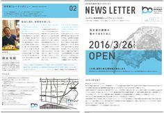 ニュースレター | ふじのくに地球環境史ミュージアム Museum of Natural and Environmental History, Shizuoka