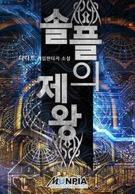 Read Emperor of Solo Play by D-Dart,디다트, free book genre novel . Year The virtual reality game, Warlord, changed the world. An Jaehyun was one of the many who wished to change his life through the game. Free Novels, Sci Fi Novels, Light Novel Online, Novel Genres, Japanese Novels, Virtual Reality Games, T Play, I Am Alone, Play Online