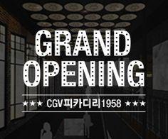 CGV피카디리 1958 그랜드 오픈 이벤트