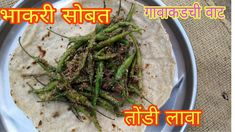 भाकरी बरोबर तोंडी लावायला चटपटीत मिरची,Mirchi,gavakadchi vat - YouTube Chilli Recipes, Chutney, Green Beans, Recipies, Make It Yourself, Vegetables, Cooking, Pickles, Youtube