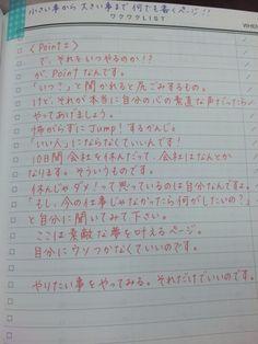 『手帳の書き方 見本』