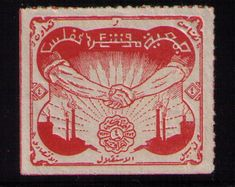1933 Iraqi Industrial Association Project Society. 4 fils red roulette. MNH RARE