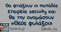 Θα φτιάξουν οι παπάδες εταιρεία security και θα την ονομάσουν «Θεός φυλάξοι»