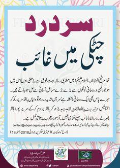 dard ka ilaaj – Care – Skin care , beauty ideas and skin care tips Duaa Islam, Islam Hadith, Allah Islam, Islam Quran, Prayer Verses, Quran Verses, Quran Quotes, Islamic Phrases, Islamic Messages