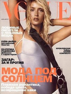 RUSSIAN VOGUE - JULY / AUGUST 1999 COVER MODEL - GEORGINA GRENVILLE