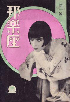 Louise Brooks on a Japanese movie magazine cover, 1929 #Vintage