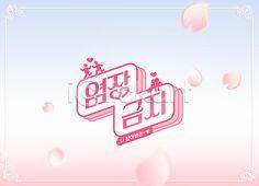 이미지 미리보기 Typo Design, Web Design, Korea Logo, Game Font, Thumbnail Design, Logo Sketches, Font Art, Event Banner, Promotional Design