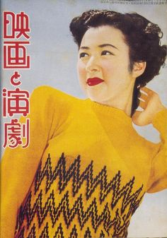 Vintage Japanese Magazine Cover.