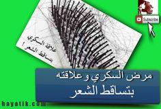 مرض السكري وعلاقته بتساقط الشعر, تساقط الشعر وعلاجه بطرق سهلة ومجربة