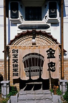 japanese noren. japanese shop curtain. japanese style.金忠 喜多方