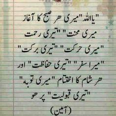 Islamic Prayer, Islamic Dua, Islamic World, Quran Verses, Quran Quotes, Wisdom Quotes, Life Quotes, Urdu Quotes Islamic, Islamic Messages