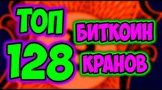 Заработать биткоины на русском языке-8