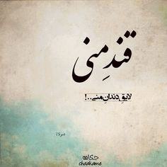 Missing You Love Quotes, Good Day Quotes, Love Poems, Father Poems, Asshole Quotes, Pomes, Hard Work Quotes, Persian Poetry, Persian Calligraphy