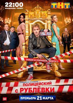 http://kinofrukt.club/russkie-serialy/3083-policeyskiy-s-rublevki-2-sezon-v-beskudnikovo-12-seriya-serial-2017.html