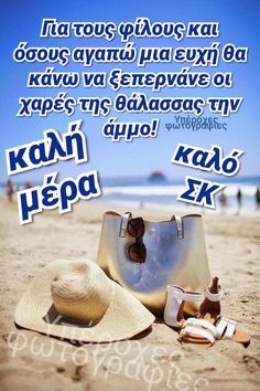 Good Morning Gif, Greek Quotes, Fashion, Inspiring Sayings, Moda, Fashion Styles, Fashion Illustrations