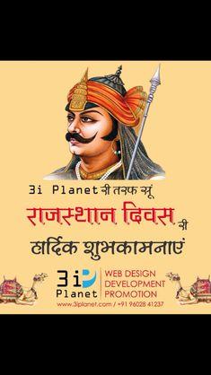वीर-वीरांगनाओं की भूमि राजस्थान के स्थापना दिवस की हार्दिक बधाई। 🚩 #RajasthanDay #RajasthanDiwas #RajasthanDiwas2018 #3iPlanet #Rajasthan #Udaipur #Mewar