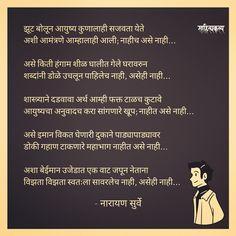 #marathisahitya #marathiliterature #marathikavita #marathipoet #marathipoem #marathipoetry #narayansurve #mumbailife #mumbailifestyle #mumbailifeline #poetryreading #indianpoet #indianpoems #writersofindia #literatureofindia #indianwriter #millworker #hypocrite #hypocrisy #honesty