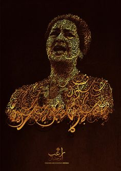 Om Kolthoum Arabic Typography by ragheb-abuhamdan on DeviantArt Arabesque, Arabic Calligraphy Design, Islamic Calligraphy, Arabic Art, Egyptian Art, Egyptian Actress, Art Club, Community Art, Islamic Art