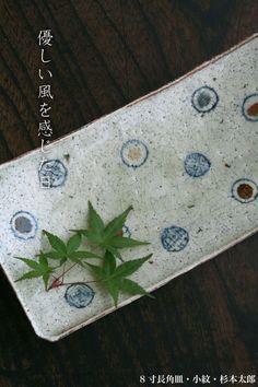 8寸長角皿・小紋・杉本太郎