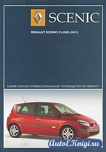 Скачать В Торрент Инструкция По Эксплуатации Для Renault Clio 1999