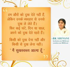 Om shanti om Thoughts In Hindi, Positive Thoughts, Positive Quotes, Bff Quotes, Hindi Quotes, Bk Shivani Quotes, Brahma Kumaris, Om Shanti Om, Motivational Thoughts