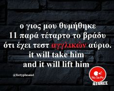 Funny Picture Quotes, Funny Photos, Bring Me To Life, Funny Greek, Greek Quotes, True Words, Laugh Out Loud, Languages, Laughing