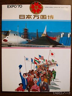 EXPO'70 日本万国博 絵葉書