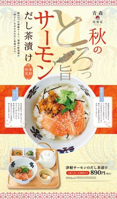 だし茶漬け えん|ニュース Menu Design, Food Design, Layout Design, Menu Flyer, Food Menu, Chinese Style, Editorial Design, Japanese Food, Deli