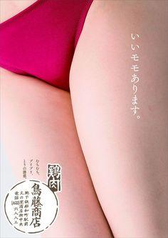 「アホにつける薬はあれへん」大阪の商店街の「ポスター総選挙」が面白い