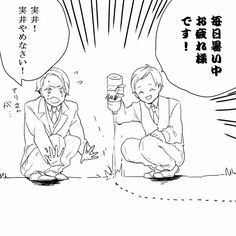 #jitsui #miyoshi poor ants Showa Era, Joker Game, Ants, Concept Art, Animation, Conceptual Art, Ant, Animation Movies, Motion Design