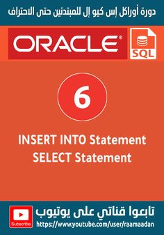 The Oracle INSERT statement is used to insert a single record or multiple records into a table in Oracle.  The Oracle SELECT statement is used to retrieve records from one or more tables in an Oracle database. Oracle Sql, Oracle Database, Programming Languages, A Table, The Selection, Knowledge, Facts