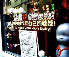 Come in to make your own baby!