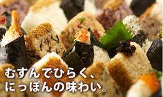 mmm a onigiri shop.  Omusubi gonbei.